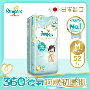 PAMPERS 幫寶適日本進口一級幫中碼紙尿片52片,Any purchase add $40 redeem ENFA A+ NEUROPRO STAGE 3 400G (stage 1 IMF excluded)